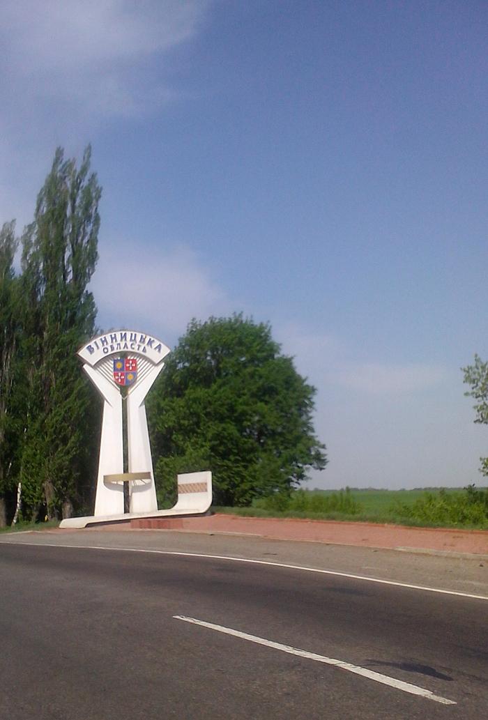 Винницкая область. Знак