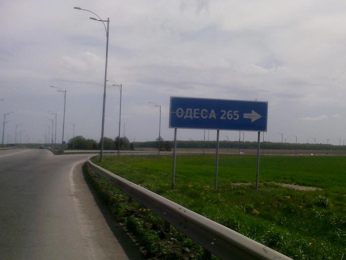 До Одессы 265 километров