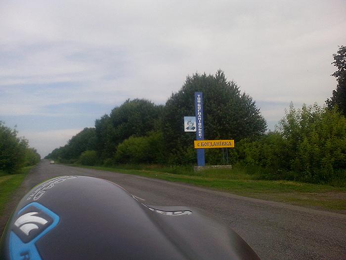 село Богдановка