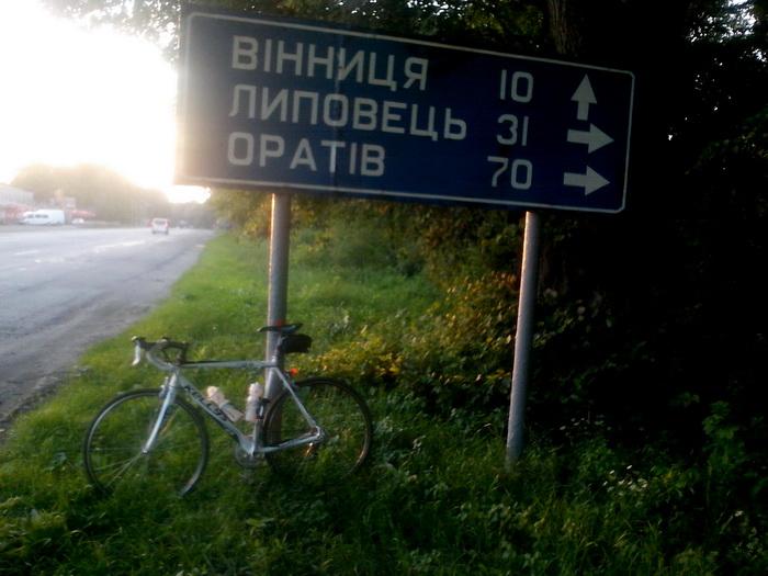 До Винниці 10 кілометрів