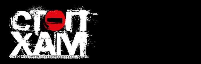 СтопХам логотип