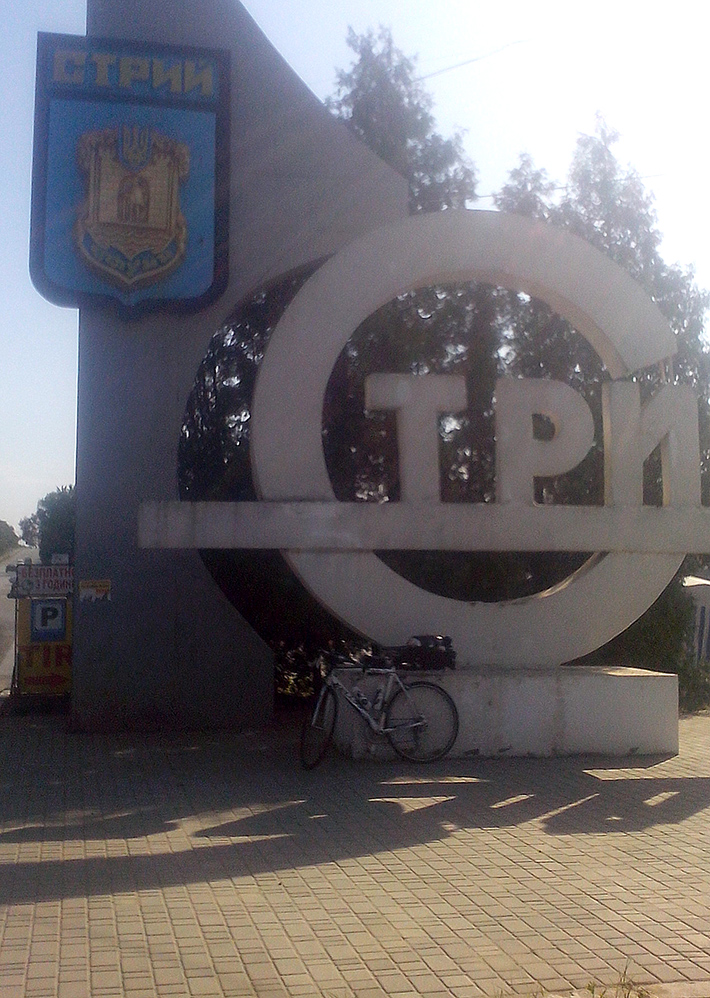город Стрый
