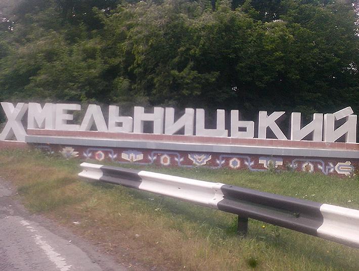 Винница - Хмкльницкий