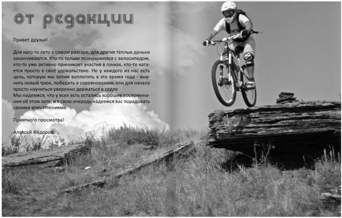 новый журнал lets-ride
