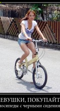 pokupaite-velosipedy-s-chernymi-sideniyami