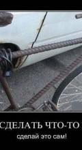 демотиватор велосипедный