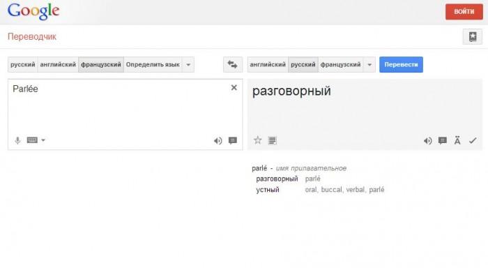 Parlee - разговорный