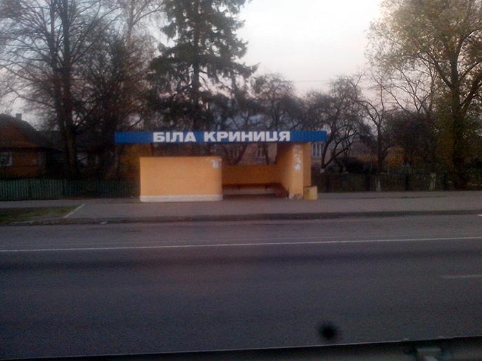 Вид из окна автобуса Луцк-Ровно-Житомир