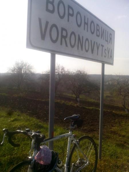 Винница - Вороновица
