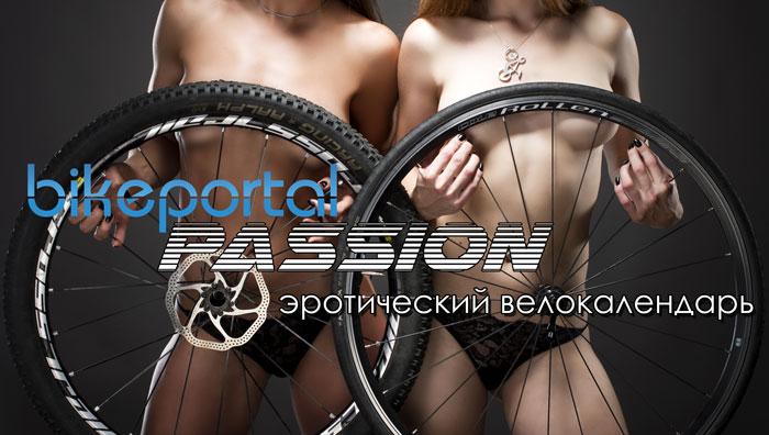 Эротический календарь на 2014 год - Bikeportal Passion