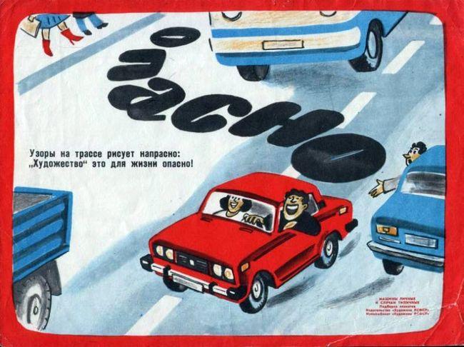 Безопасность на дорогах или советская социальная реклама