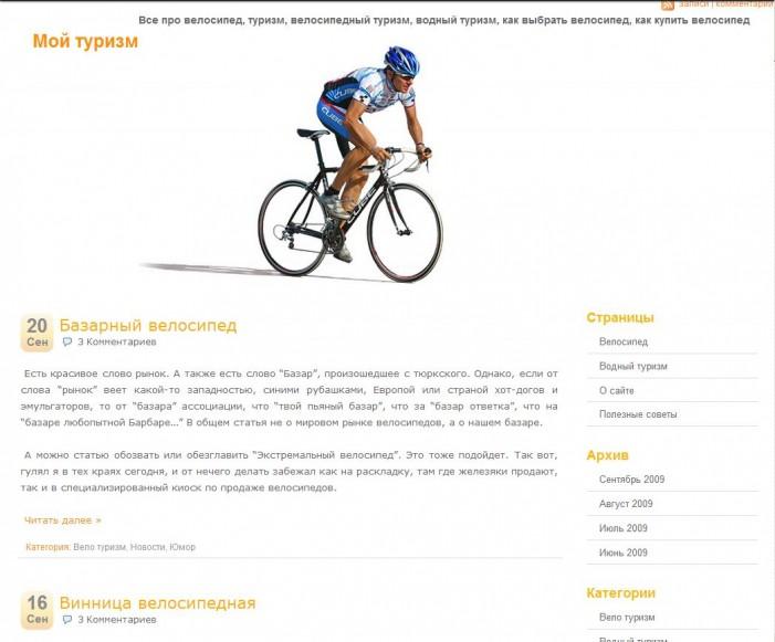 Так выглядел этот сайт 22 сентября 2009