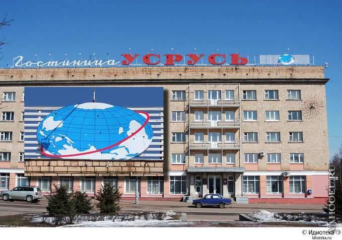 Гостинница Усурийск