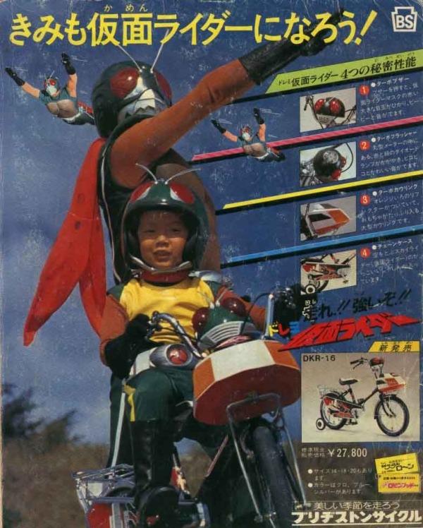 Велосипедная реклама в Японии