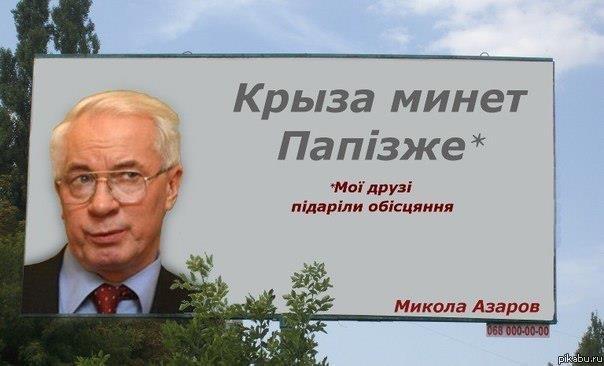 Азиров Папизже