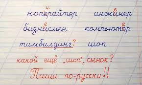учи русский