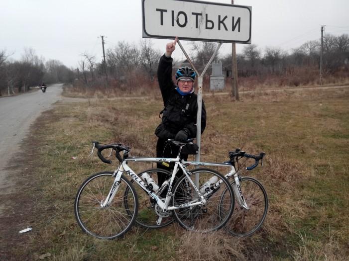 село Тютьки и Вова
