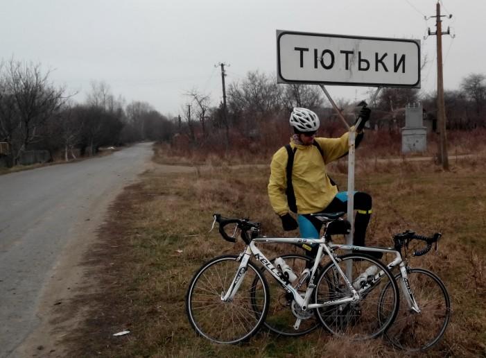 Село Тютьки, Велосипедист, два шоссейника