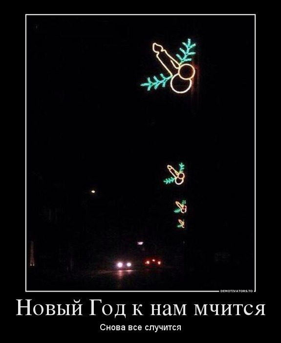 новогодние чудеса случаются