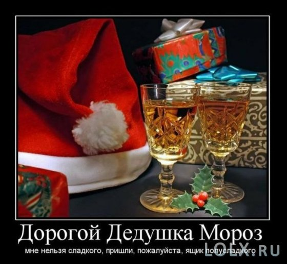 Новый год демотиватор