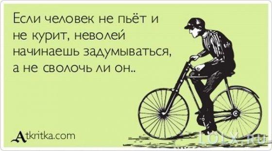 велосипед демотиватор