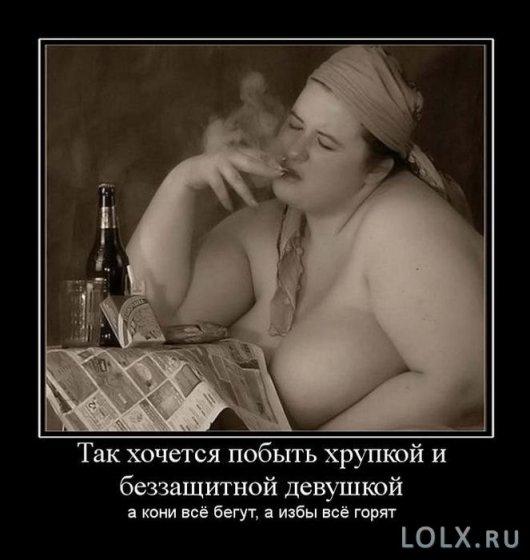 хрупкая женщина демотиватор
