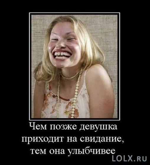 улыбчивая девушка