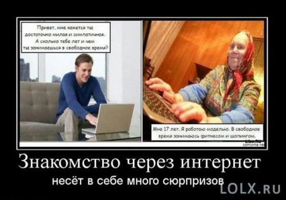 знакомство через интернет