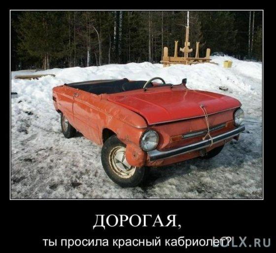 красный кабриолет ЗАЗ