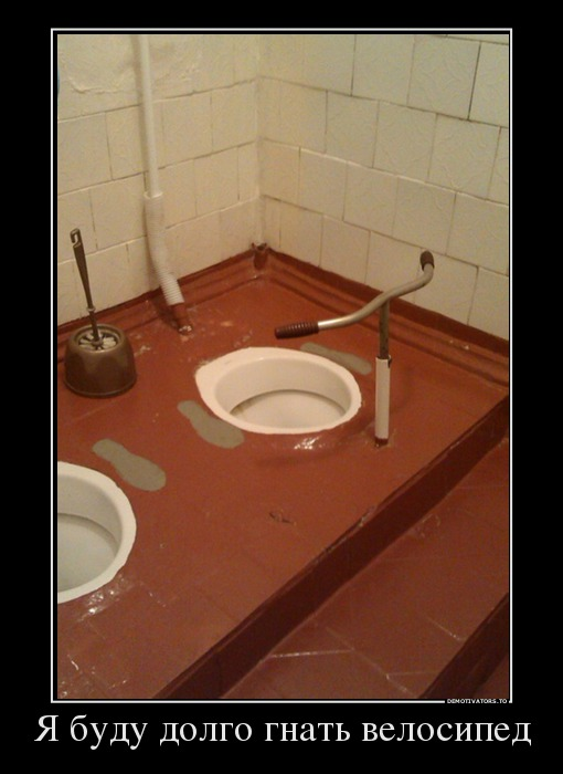 вело туалет