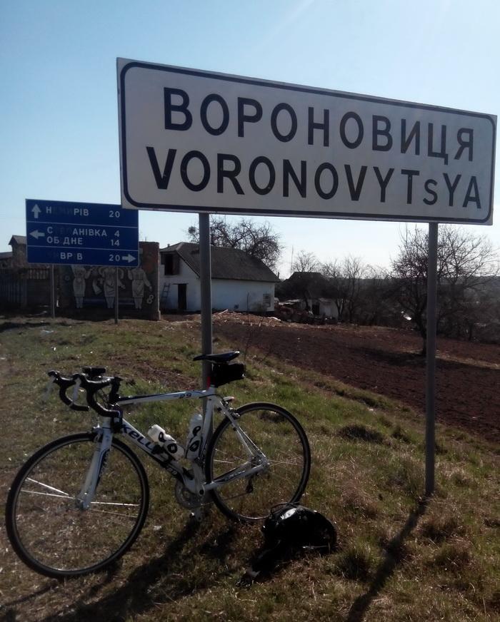 село Voronovitsa
