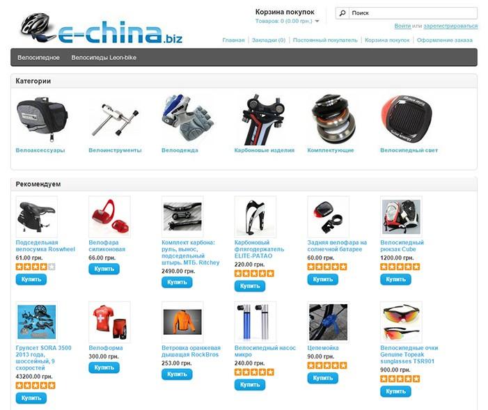 Продам интернет-магазин велозапчастей.