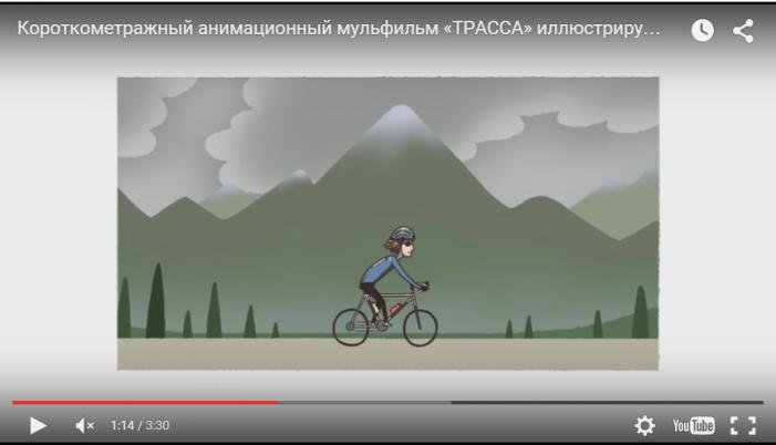 Короткометражный анимационный фильм «ТРАССА»