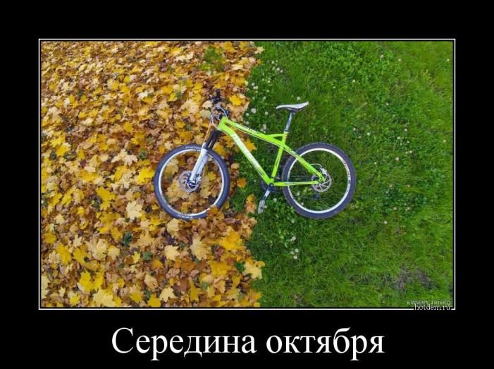 Демотиватор с велосипедом середина октября
