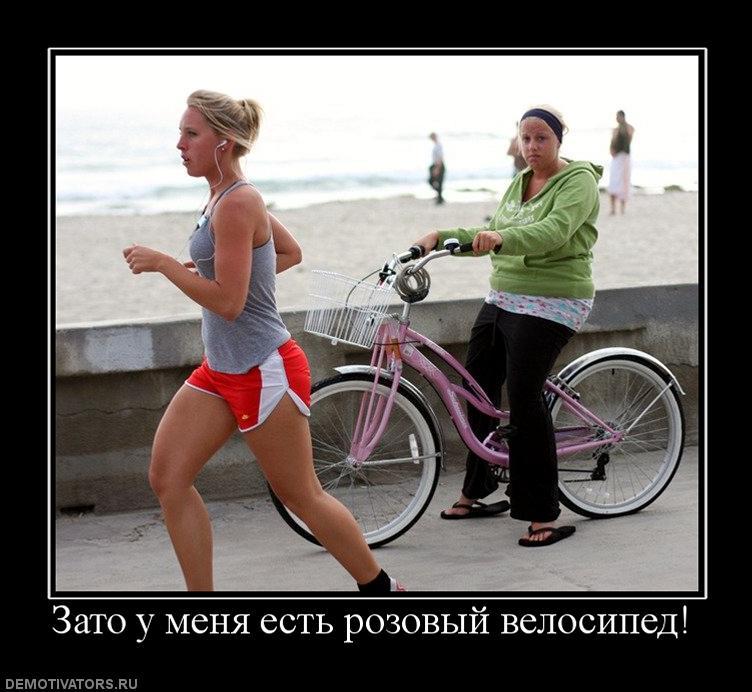 Демотиватор с велосипедом