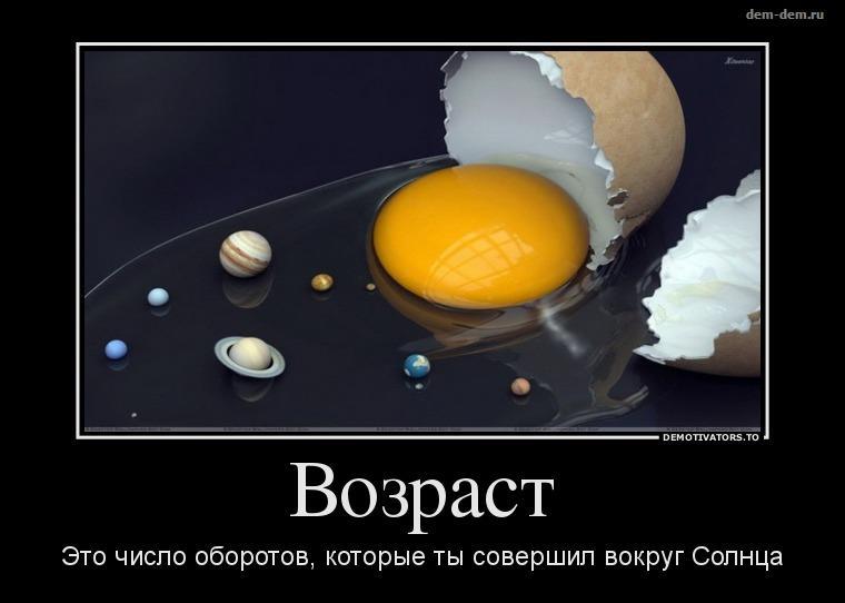 Демотиватор Возраст