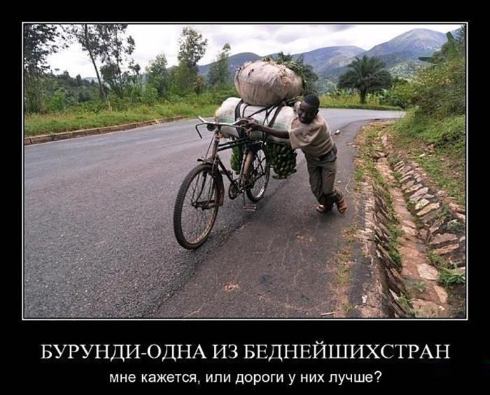Бурунди, одна из беднейших стран. Оцените асфальт