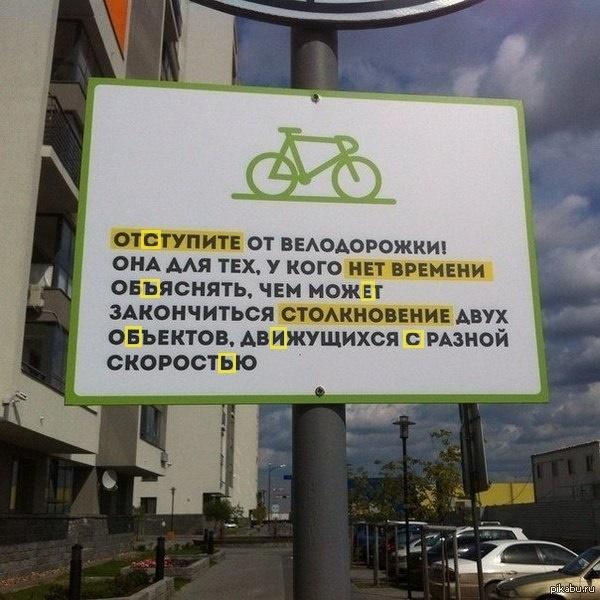 Надпись около велодорожки