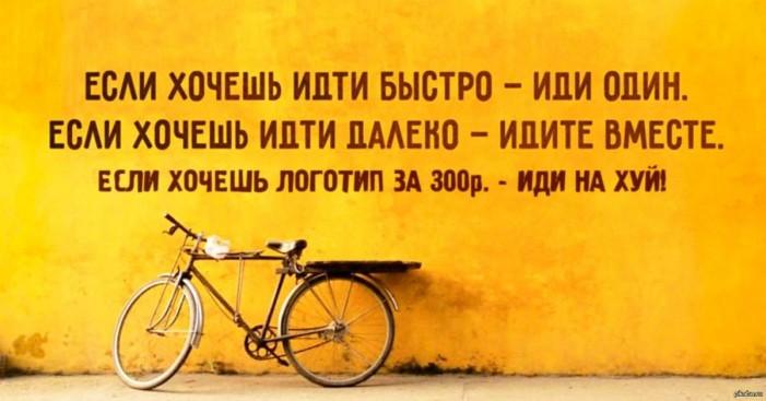 Если хочешь идти быстро — иди один. Если хочешь дойти далеко — идите вместе. Если хочешь логотип за 300 р