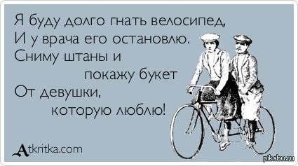 Велосипедная Аткрытка