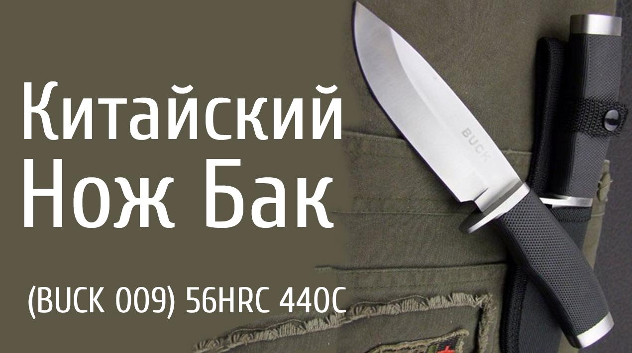Китайский нож Бак