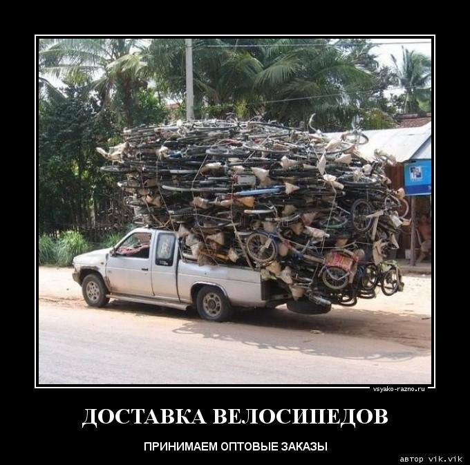 1339926194_dostavka-velosipedov_vsyako-razno-ru_
