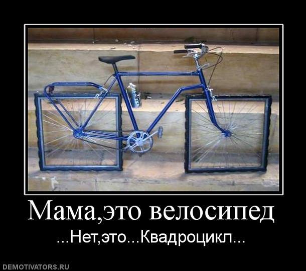 bike-demotivator-8