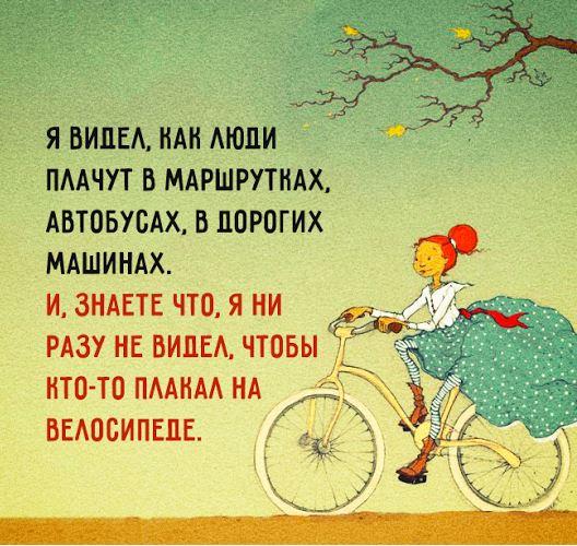 Негатифф,негатив,велосипед