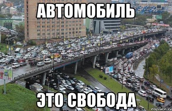 Автомобиль это свобода