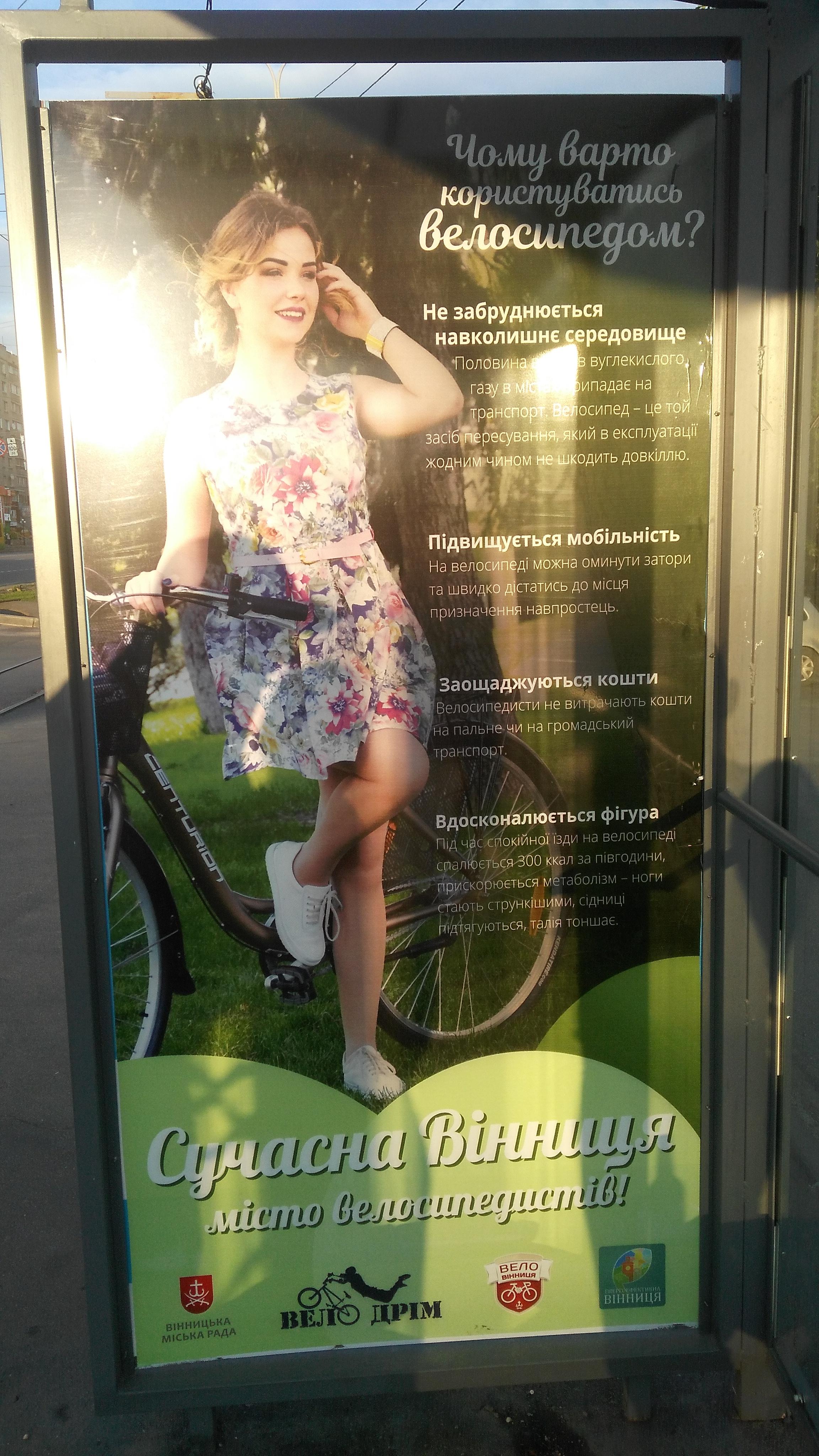 Вінниця велосипедна