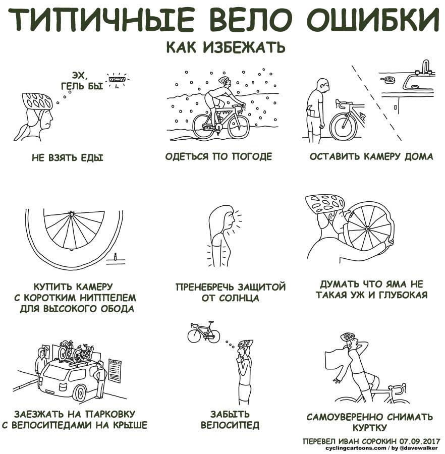 Типичные вело ошибки