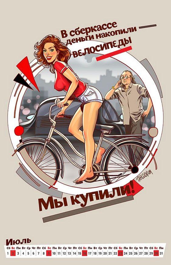 В сберкассе деньги накопили — велосипеды мы купили