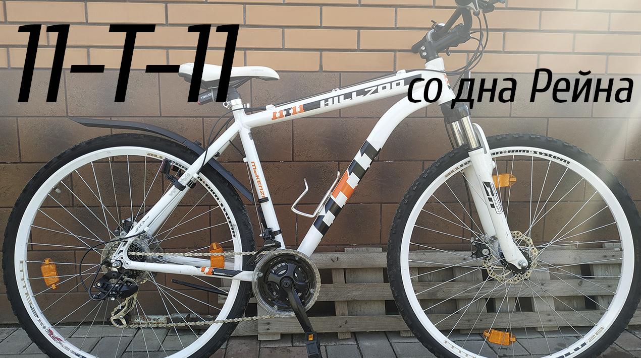 Велосипед 11-T-11