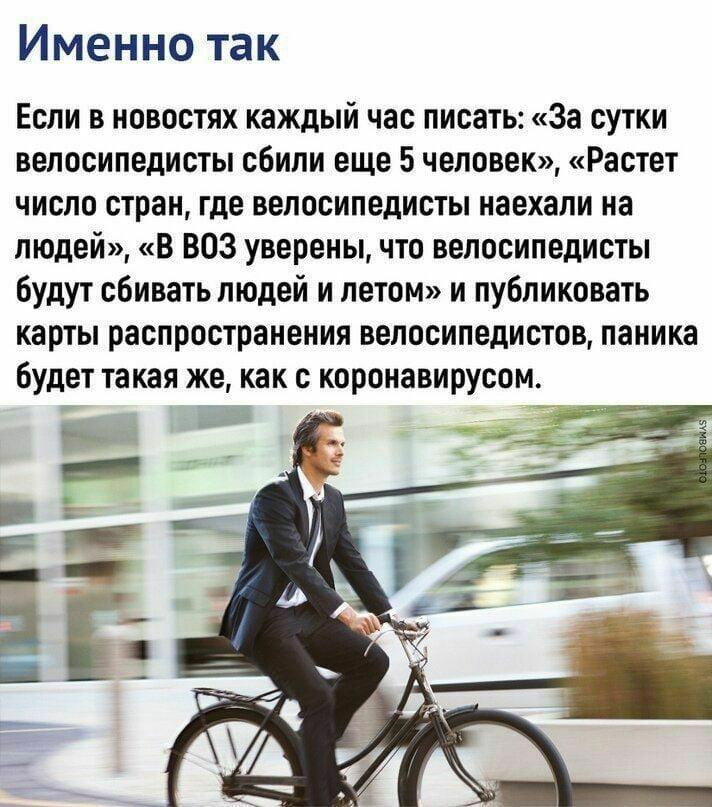 Опасные велосипедисты